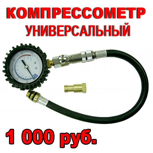 В продаже компрессометр.