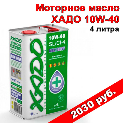 Моторное масло Хадо 10w-40
