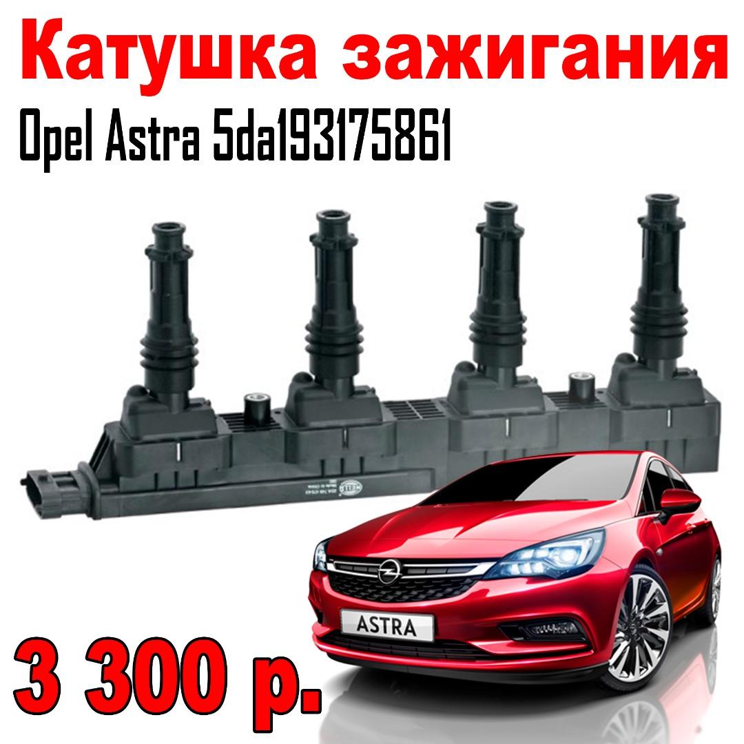 Предлагаем вашему вниманию Катушка зажигания для Opel Astra.