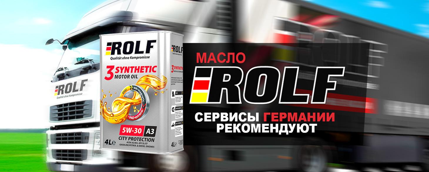 Немецкие автомасла ROLF