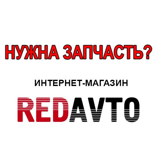 Интернет-магазин REDAVTO.RU по продаже автозапчастей на автомобили.