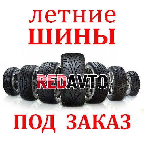 Выбор летней резины в интернет-магазине REDAVTO24.RU