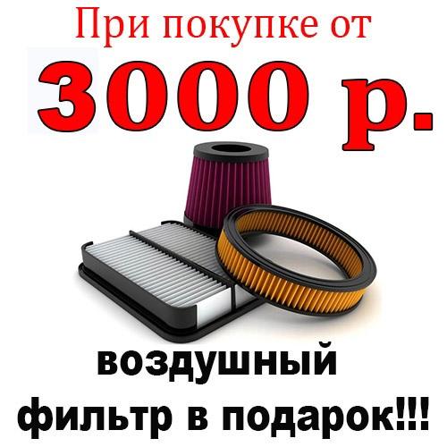 Соверши покупку от 3000 рублей и получи в подарок воздушный фильтр.