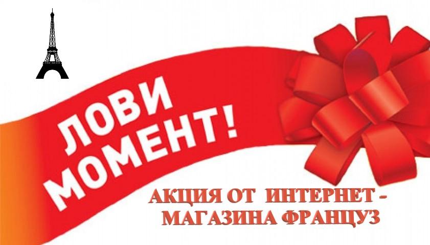 АКЦИЯ ОТ ИНТЕРНЕТ-МАГАЗИНА ФРАНЦУЗ - ЮГ!