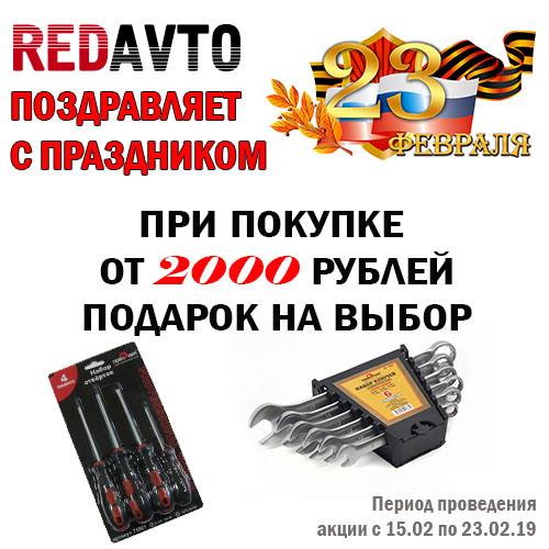 С 15 по 23 февраля 2019 г при покупке от 2000 рублей подарок на выбор!!!