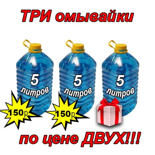Купи ТРИ омывайки для автомобиля, по цене ДВУХ!!!